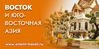 Orient-Travel.Ru