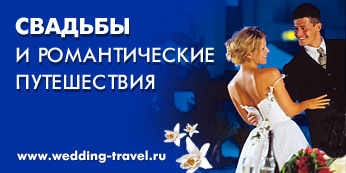 Wedding-Travel.Ru
